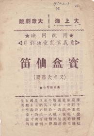 50年代节目单《宝盒笛仙》有时代宣传语