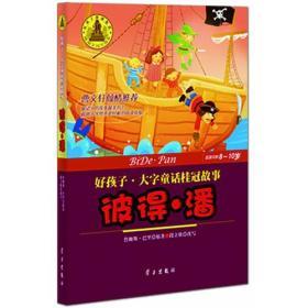 彼得潘(适读年龄7-9岁)—好孩子大字童话桂冠故事