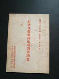 纪念性与装饰雕刻的诸问题(自然旧,有藏书印)
