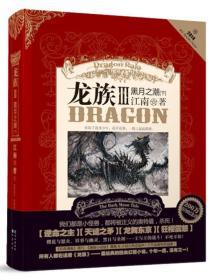 龙族 III 黑月之潮 下册