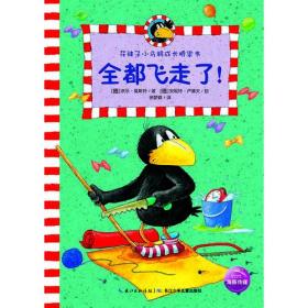 花袜子小乌鸦成长桥梁书:全都飞走了!
