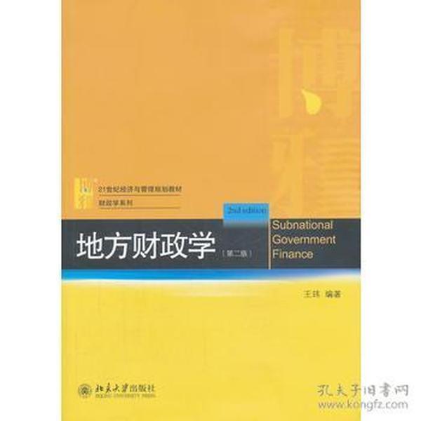 21世紀經濟與管理教材_21世紀經濟與管理精編教材·金融學系列:投資銀行業務-經濟 大學教...