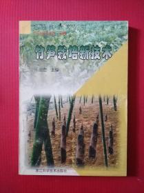 竹笋栽培新技术