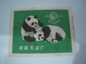 成都锦江熊猫火花一枚