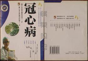 百病中医特效方药丛书-冠心病☆