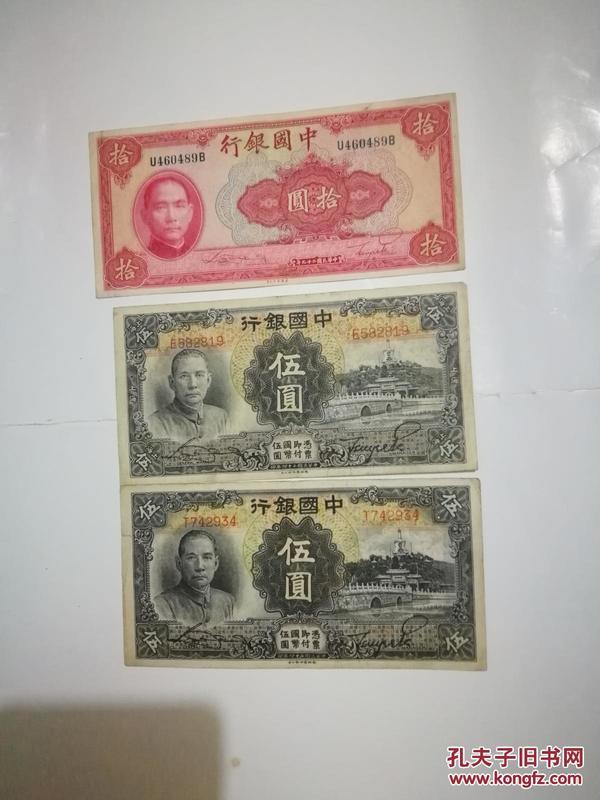 纸币中国银行 3张--