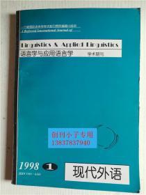 语言学与应用语言学--学术期刊1998年第1.2期