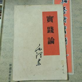 实践论(60年版南京1印)