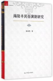 中国社科大学经典文库:海陆丰民俗演剧研究