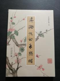 吴湖帆的手与眼(全新未开封)