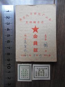 【1963年,南京汽车制造厂工会,互助储金会,会员证】【50年代公债息票2张】