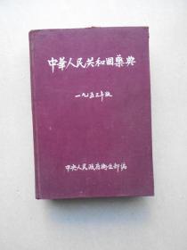 中华人民共和国药典1953年版.一版一印精装本