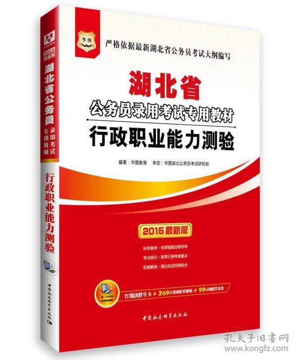华图·2015湖北省公务员录用考试专用教材:行政职业能力测验(最新版)