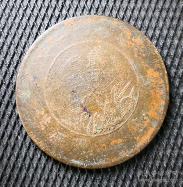 四川造币厂中华民国二年200文铜币贰百文背双旗、曲樱版、品弱重21.7g,保真。