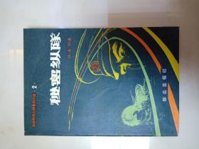 惊险科学幻想系列小说—秘密纵队2