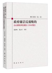 9787505141742浙江省县(市、区)政府廉洁反腐败的公众感知评估报告(2016年度)