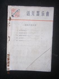 1975、1976年版:活页器乐曲、二胡练习曲五首【二胡--8、9、10、15、16、17、19、24、25】【十本合售】