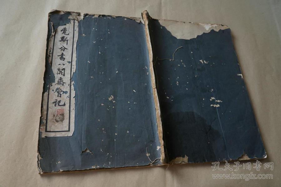 (王铎隶书)《王觉斯分书八关斋会记 》 一大厚册全----民国珂罗版24年初版