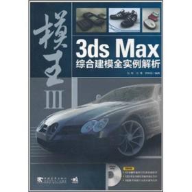 模王III 3ds Max综合建模全实例解析