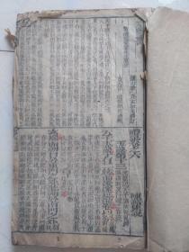 清中期  全本礼记体注  卷六一册全