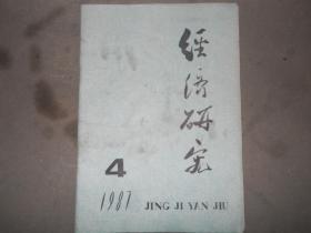 经济研究1987/4】13