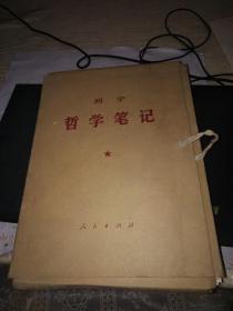 1973年印 16开列宁哲学笔记 (带函套全8册) (带函套)