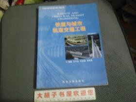 铁道与城市轨道交通工程