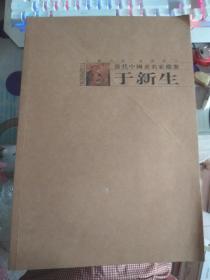 当代中国画名家档案:于新生