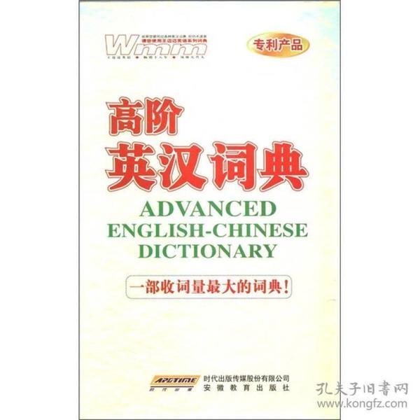 9787533658946高阶英汉词典