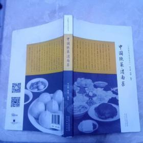 中国陕菜渭南菜(中国陕菜文化系列丛书)