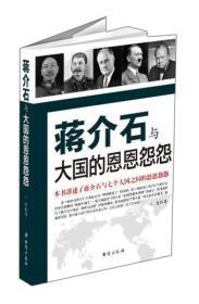 蒋介石与大国的恩恩怨怨