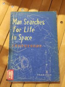 人类对空间生命的探索;科普英语注释读物