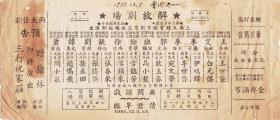 李艳芳、艾世菊、谭寿元等主演《全部孔雀东南飞、全部酒丐》等,50年代前后上海天蟾实验京剧团