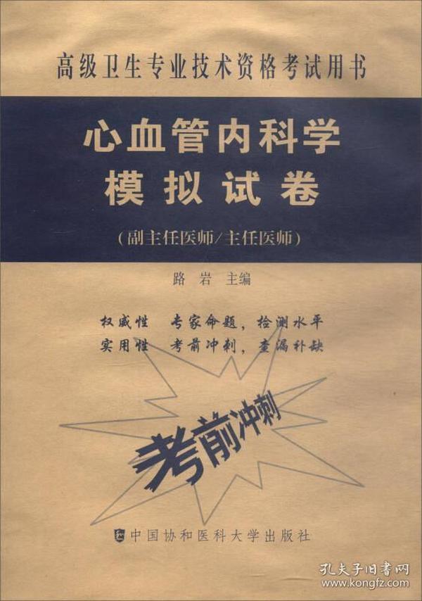 18.00 心血管内科学模拟试卷(副主任医师/主任医师)