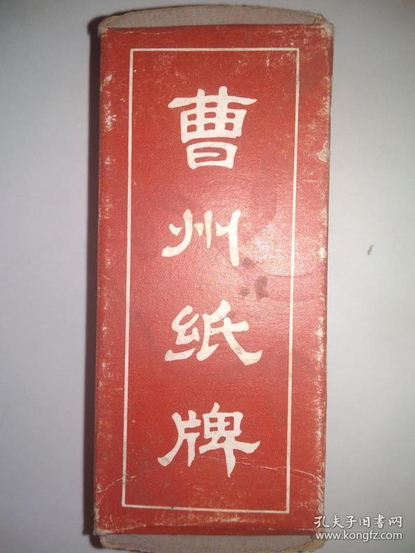 曹州纸牌86-8【108张全】