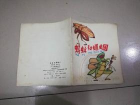 【9】蚂蚁和蝈蝈(彩色连环画 )1版1
