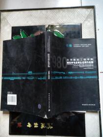 1980~2005北京建筑工程学院建筑学专业学生优秀作业集