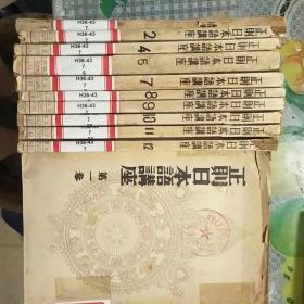 正则日本语讲的座【十二册全】