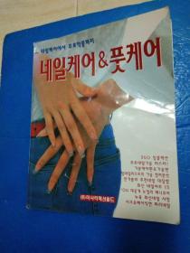 美甲 全韩文美甲 韩国美甲