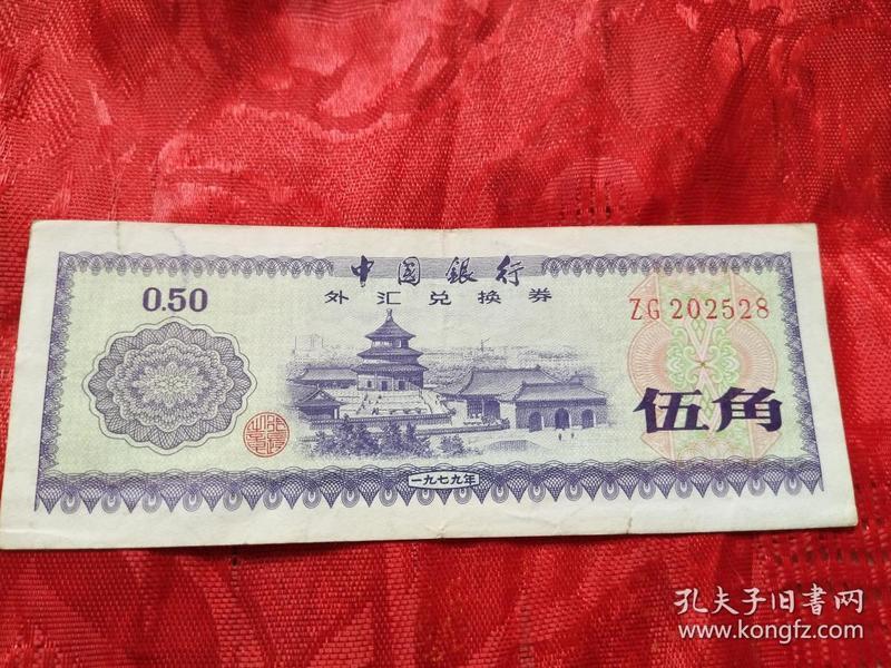 1979年中国银行外汇兑换券5角