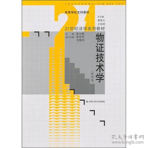 物证技术学(第4版)/21世纪法学系列教材·高等学校文科教材