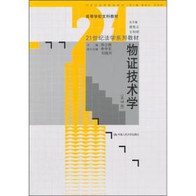 物证技术学(第四版)