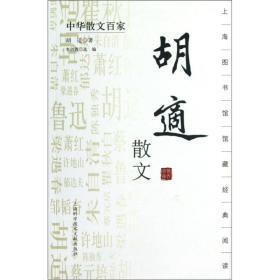 中华散文百家:胡适散文(毛边本)