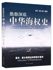 悠悠深蓝中华海权史