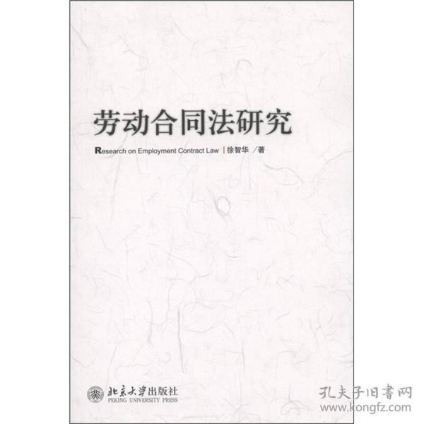 9787301195277劳动合同法研究