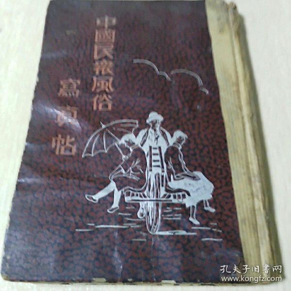 中国民众风俗写真帖 1940年再版上海大亚公司出版精装真实在现旧中国的风貌 孔网最低价