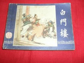 老版连环画小人书 双79  《三国演义连环画之十一  白门楼》 扉页签名 阳台第七层南侧