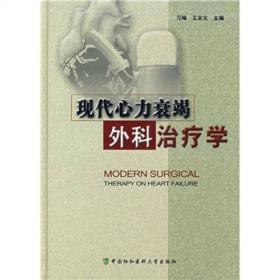 现代心国衰竭外科治疗学