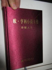 欧亨利小说全集   (冷暖人生 )    (小16开,硬精装,缎面 )