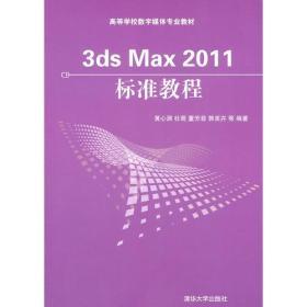 3ds Max 2011标准教程(高等学校数字媒体专业教材)